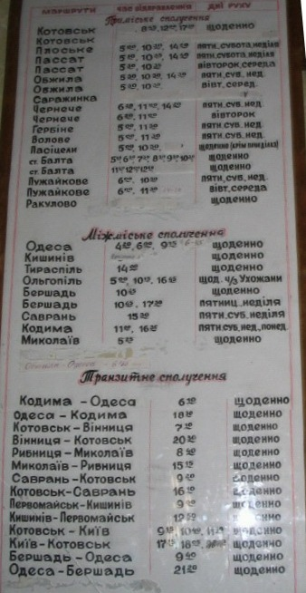 телефон автовокзал город первомайск